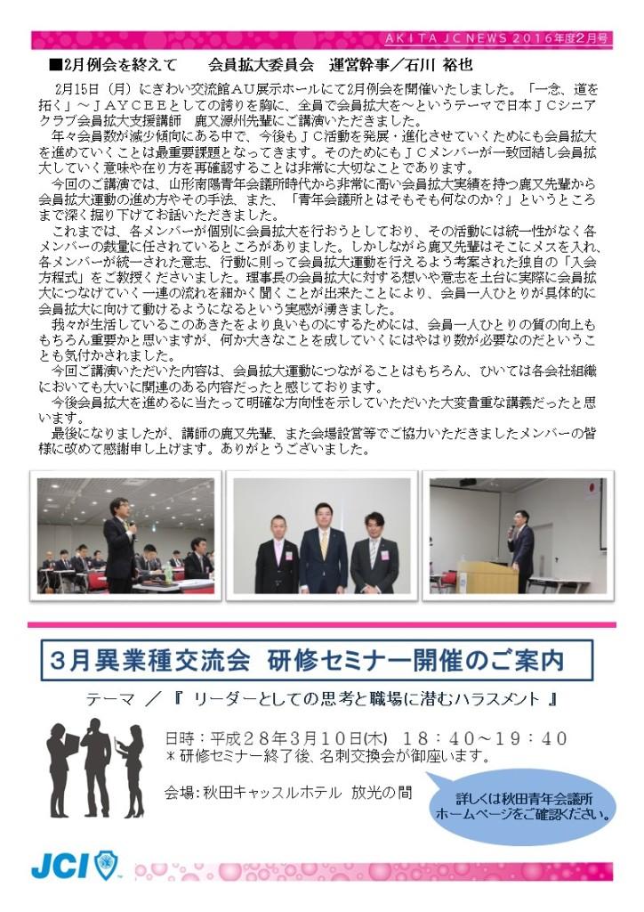 JCニュース2月号3