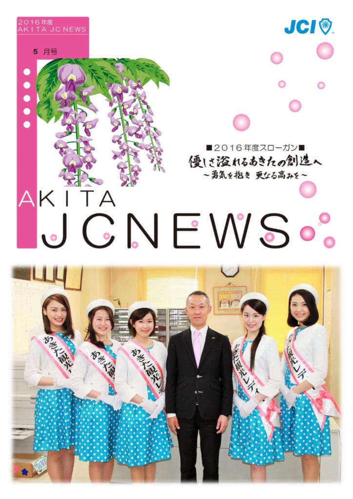 5月JCニュース1