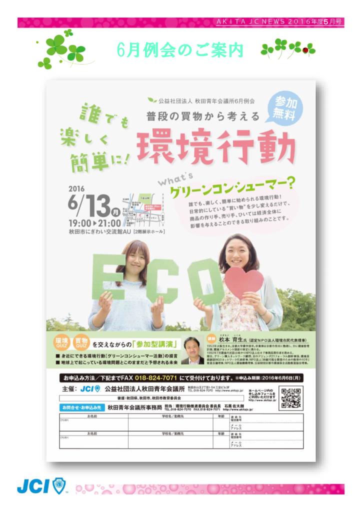 5月JCニュース4