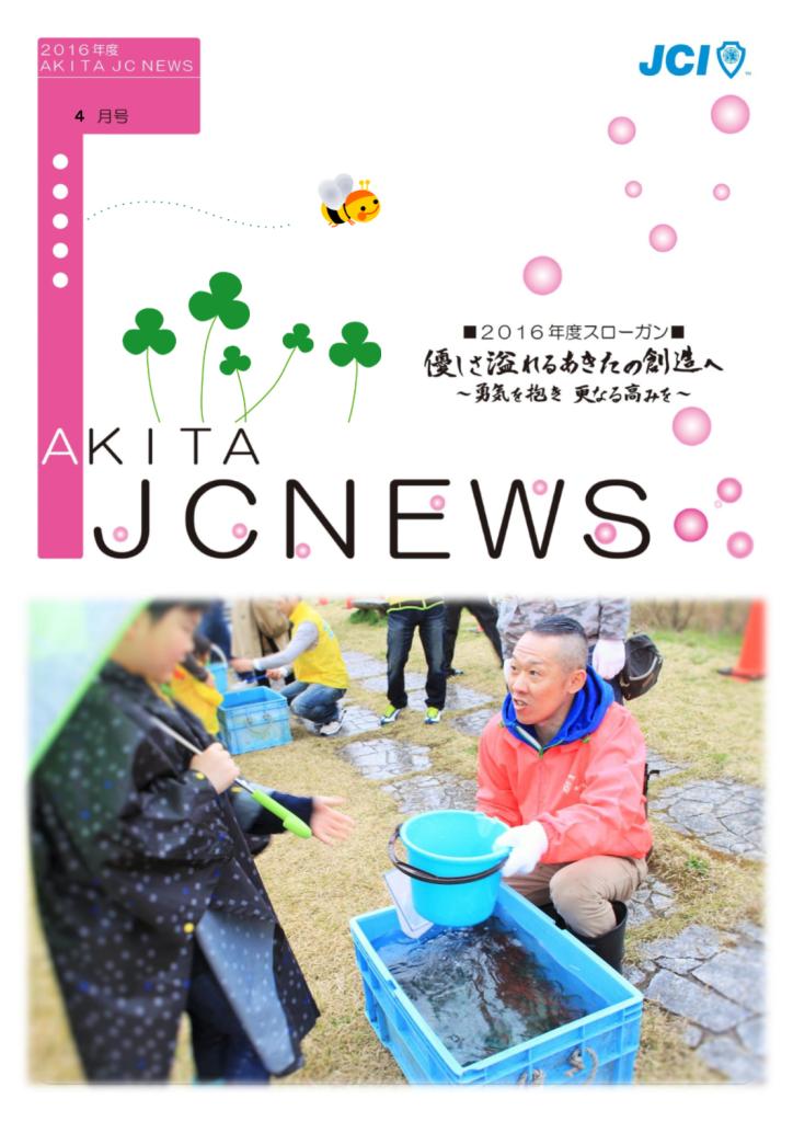 JCニュース4月号1