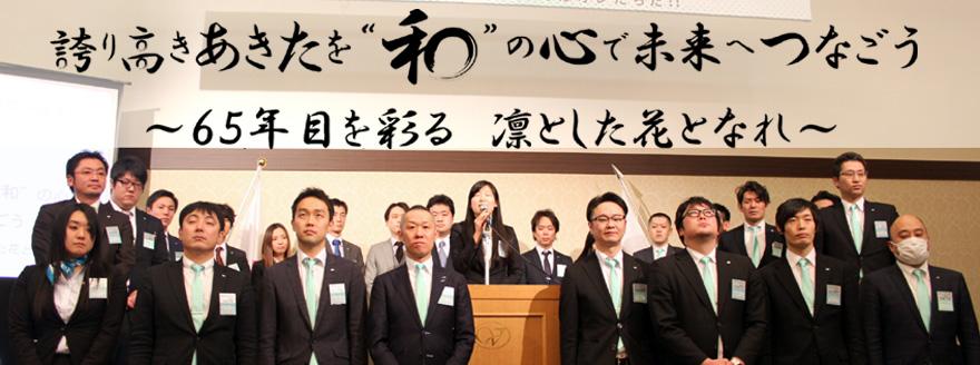 公益社団法人秋田青年会議所ホームページへようこそ。秋田青年会議所は秋田市を中心にまちづくり、人づくりの為にさまざまな運動を展開している青年経済人の集団です。